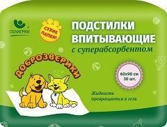 <b>Доброзверики подстилки впитывающие</b> для животных с ...