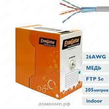 Купить <b>Кабель сетевой</b> бухта 305м <b>FTP</b> 5e <b>Exegate</b> ...