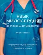 <b>Язык милосердия</b>, <b>воспоминания медсестры</b>, Уотсон К., 2019