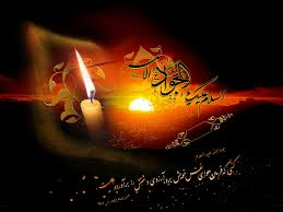 Image result for شهادت امام حسن مجتبی و پیامبر اكرم و امام رضا