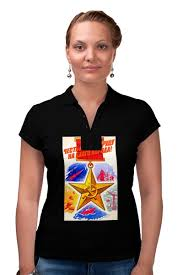 Рубашка Поло <b>Советский плакат</b>, 1959 г. #2366263 за 1 353 руб ...