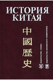 Отзывы о книге <b>История Китая</b>: Учебник