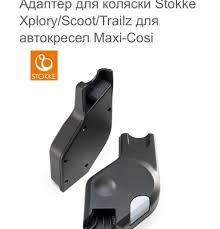 <b>Адаптер</b> для коляски <b>Stokke для</b> Maxi-Cosi – купить в Москве ...