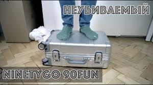 <b>NINETYGO</b> 90FUN неубиваемый <b>чемодан</b> от <b>Xiaomi</b> - YouTube