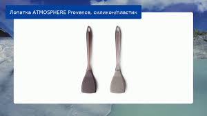 <b>Лопатка ATMOSPHERE Provence</b>, силикон/пластик - YouTube