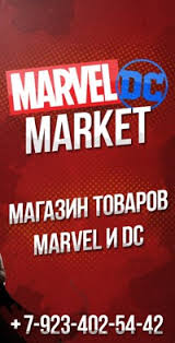 <b>Marvel</b> & DC Market | Магазин <b>Марвел</b> и ДС | ВКонтакте