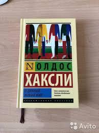 <b>Хаксли Олдос О дивный</b> новый мир новая - Хобби и отдых, Книги ...