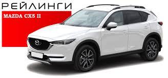 <b>Рейлинги</b> для автомобиля <b>Mazda CX</b>-<b>5</b> (2017- ) / MAZDA ...