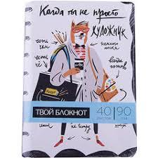 <b>Блокноты</b> Малевичъ — купить на Яндекс.Маркете