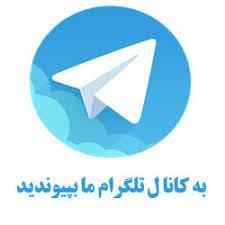 Image result for لوگو تلگرام
