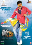 Image result for khaidi no 150 audio release