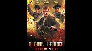 <b>Военная разведка</b> Первый удар Все серии подряд 2012 ВОВ ...