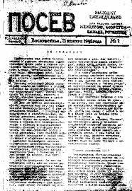 <b>Посев</b> (<b>журнал</b>) — Википедия