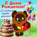 Поздравления с днем рождения шуточные маме