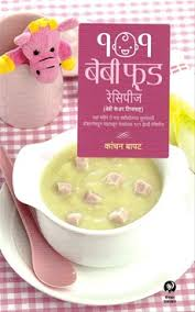१०१ बेबी फूड रेसिपीज-<b>101</b> Baby Food Recipes by <b>Kanchan Bapat</b>