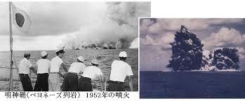 「1952年 - 明神礁噴火」の画像検索結果