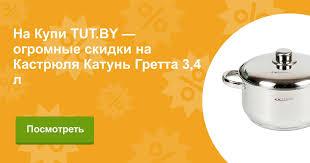 Купить Кастрюля Катунь Гретта 3,4 л в Минске с доставкой из ...
