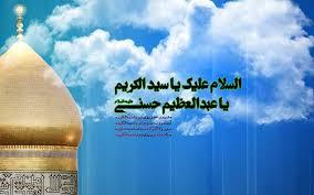 زندگی نامه حضرت عبدالعظیم حسنی (ع)