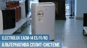 <b>Мобильный кондиционер Electrolux EACM</b>-14 ES/FI/N3: обзор ...