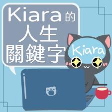 Kiara的人生關鍵字