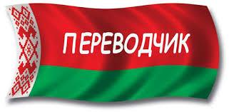 Приложения в Google Play – Русско-белорусский переводчик