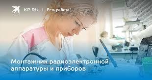 Монтажник радиоэлектронной аппаратуры и приборов
