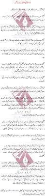 essay on health and fitness health and fitness essay in urdu  essay topics bil waasta tambaku noshi aur zeyabitus health