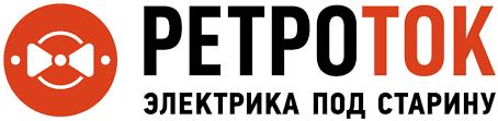 Купить ретро <b>патроны Sun-Lumen</b> (Сан-Люмен) в Москве - лофт ...