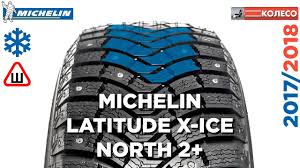 <b>MICHELIN</b> LATITUDE <b>X</b>-<b>ICE NORTH 2</b>+ (LXIN2 PLUS): обзор ...