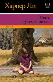 <b>Убить пересмешника Ли Харпер</b> | Буквоед ISBN 978-5-17-083520-1
