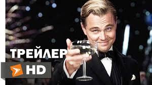 <b>Великий Гэтсби</b> Официальный Трейлер 1 (2013) - Леонардо ...