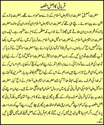 essay on eid ul azha eid ul azha essay why not buy custom hq autobiography of a shoe essay