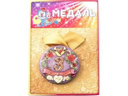 <b>Медаль</b> 97179 - Чижик
