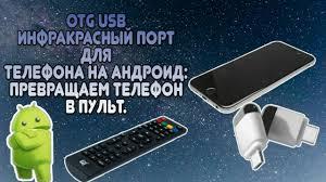 Как сделать <b>пульт</b> из телефона: OTG USB ИК порт ( IR <b>remote</b> ...