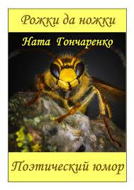 <b>Ната Гончаренко</b>, Рожки да ножки. Поэтический юмор – скачать ...