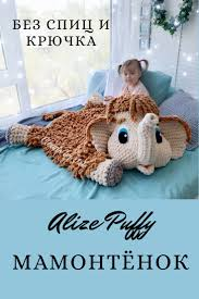 #Alize puffy #<b>homedecor</b> #амигуруми #amigurumi ...