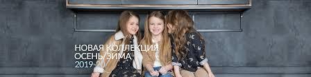 Детская одежда <b>Gulliver</b> – официальная страница | ВКонтакте