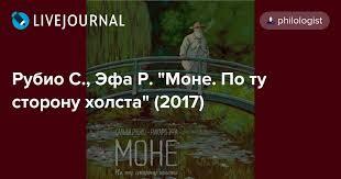 """Рубио С., Эфа Р. """"<b>Моне. По ту</b> сторону холста"""" (2017): philologist ..."""