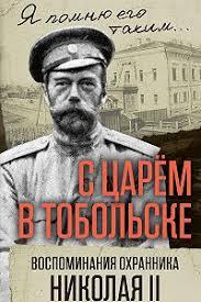 «С <b>царем</b> в Тобольске. Воспоминания охранника Николая II ...