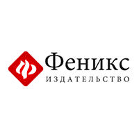 Книги издательства «<b>Феникс</b>». Купить в Минске — OZ.by