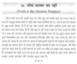 short paragraph on truth is the greatest penance in hindi
