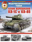 Модернизированные <b>танки</b> «Клим Ворошилов» <b>КВ-1С</b> и КВ-85 ...