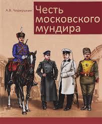 """Книга """"<b>Честь московского</b> мундира. Военная и гражданская ..."""
