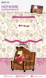 <b>Ночник декоративный ФОТОН</b>: Маша и Медведь: Маша и чтение ...