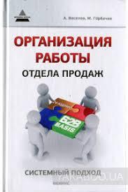 Книга «Организация работы отдела продаж. Системный подход ...