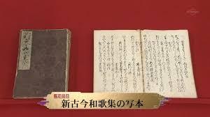 「古今和歌集」の画像検索結果