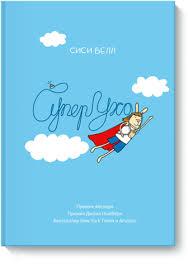 Купить комикс «<b>СуперУхо</b>» по цене 850 руб