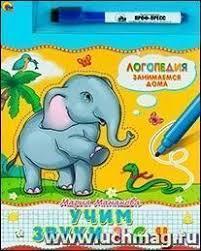 """<b>Книжка с маркером</b>. Логопедия """"<b>Учим</b> звуки З, С, Ц"""" – купить по ..."""