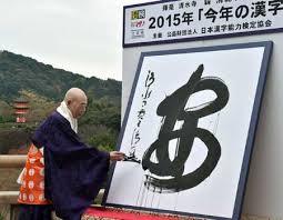 「2016年の漢字」の画像検索結果