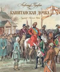 Александр Пушкин «<b>Капитанская дочка</b>»